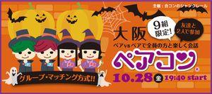 【梅田のプチ街コン】シャンクレール主催 2016年10月28日