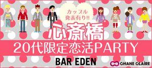 【心斎橋の恋活パーティー】シャンクレール主催 2016年10月23日