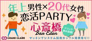 【心斎橋の恋活パーティー】シャンクレール主催 2016年10月29日