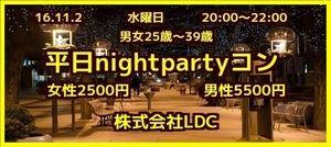 【長崎のプチ街コン】株式会社LDC主催 2016年11月2日