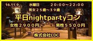 【長崎のプチ街コン】株式会社LDC主催 2016年11月9日