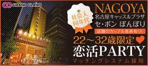 【名古屋市内その他の恋活パーティー】シャンクレール主催 2016年10月22日