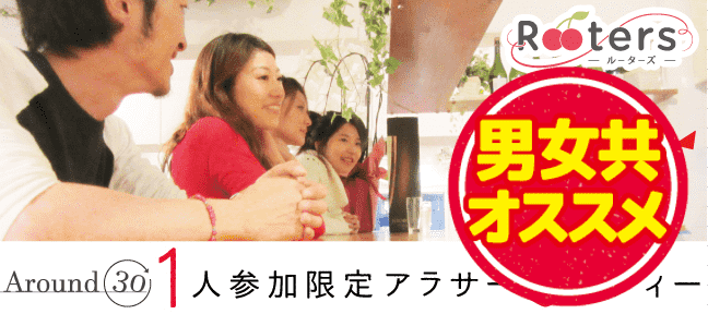 【堂島の恋活パーティー】Rooters主催 2016年10月16日