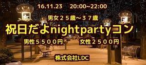 【長崎のプチ街コン】株式会社LDC主催 2016年11月23日