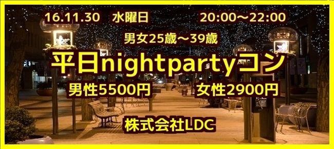 【長崎のプチ街コン】株式会社LDC主催 2016年11月30日