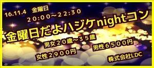 【長崎のプチ街コン】株式会社LDC主催 2016年11月4日