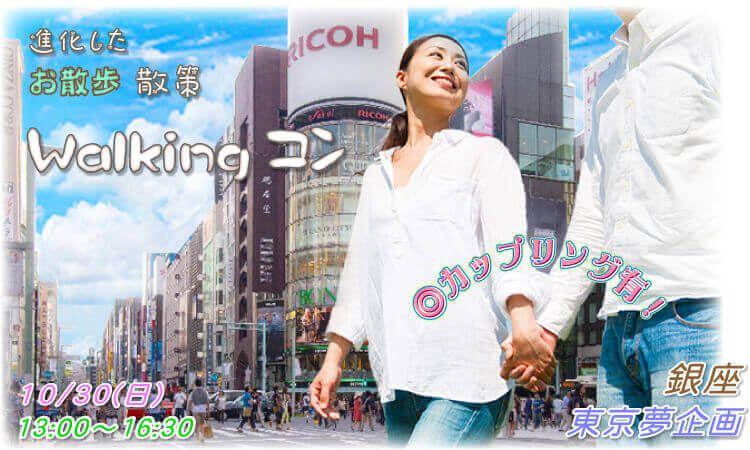 【銀座のプチ街コン】東京夢企画主催 2016年10月30日