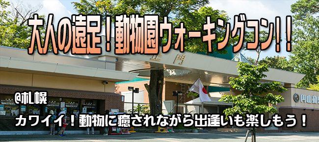 【札幌市内その他のプチ街コン】e-venz(イベンツ)主催 2016年10月8日