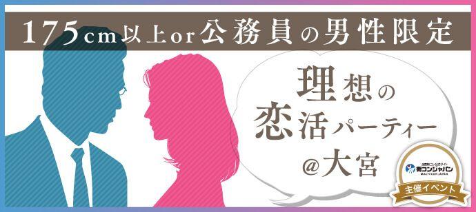 【大宮の恋活パーティー】街コンジャパン主催 2016年11月12日