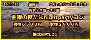 【長崎のプチ街コン】株式会社LDC主催 2016年11月18日
