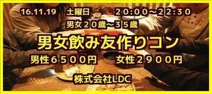 【長崎のプチ街コン】株式会社LDC主催 2016年11月19日