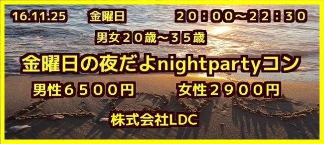 【長崎のプチ街コン】株式会社LDC主催 2016年11月25日