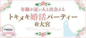 【大宮の婚活パーティー・お見合いパーティー】街コンジャパン主催 2016年11月6日