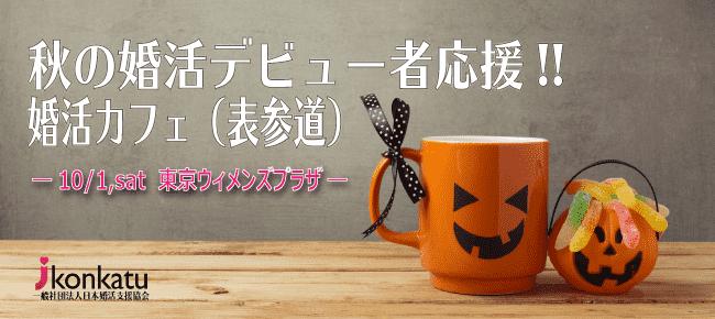 【表参道の自分磨き】一般社団法人日本婚活支援協会主催 2016年10月1日