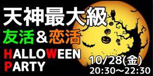 【天神の恋活パーティー】合同会社ツイン主催 2016年10月28日