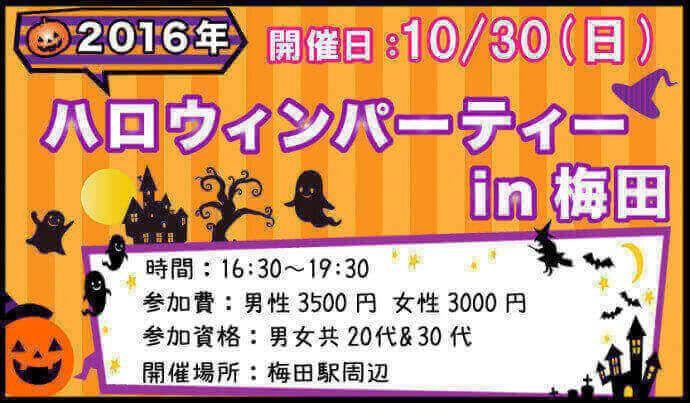 【梅田のプチ街コン】街コン大阪実行委員会主催 2016年10月30日