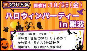 【心斎橋のプチ街コン】西岡 和輝主催 2016年10月28日