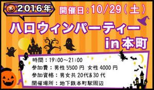 【本町のプチ街コン】西岡 和輝主催 2016年10月29日