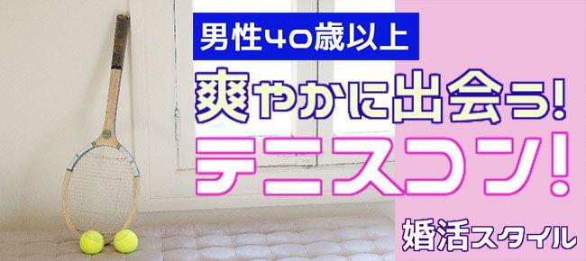 【東京都その他のプチ街コン】株式会社スタイルリンク主催 2016年10月2日