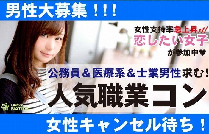 【熊本のプチ街コン】株式会社リネスト主催 2016年11月23日