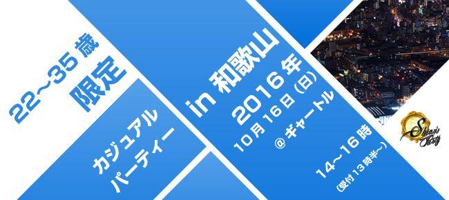 【和歌山県その他の恋活パーティー】SHIAN'S PARTY主催 2016年10月16日