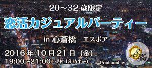 【心斎橋の恋活パーティー】SHIAN'S PARTY主催 2016年10月21日