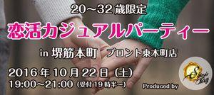 【本町の恋活パーティー】SHIAN'S PARTY主催 2016年10月22日