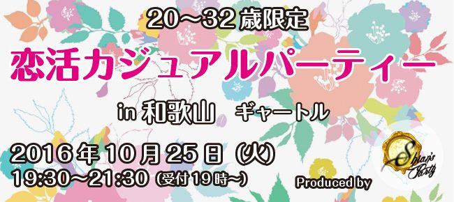 【和歌山県その他の恋活パーティー】SHIAN'S PARTY主催 2016年10月25日
