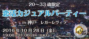 【三宮・元町の恋活パーティー】SHIAN'S PARTY主催 2016年10月28日