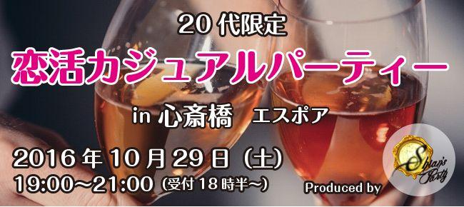 【心斎橋の恋活パーティー】SHIAN'S PARTY主催 2016年10月29日