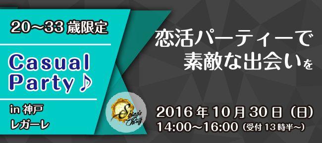【神戸市内その他の恋活パーティー】SHIAN'S PARTY主催 2016年10月30日