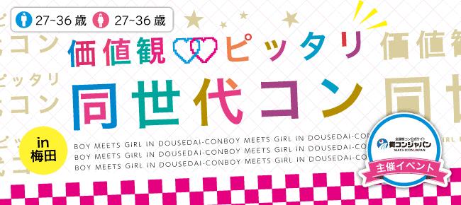 【梅田のプチ街コン】街コンジャパン主催 2016年10月22日