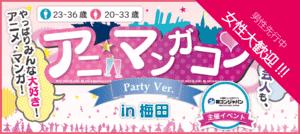 【梅田の恋活パーティー】街コンジャパン主催 2016年10月23日