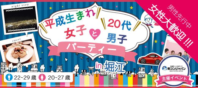 【堀江の恋活パーティー】街コンジャパン主催 2016年10月23日