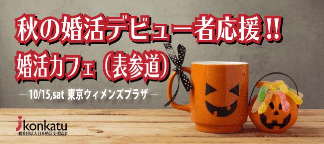 【表参道の自分磨き】一般社団法人日本婚活支援協会主催 2016年10月15日
