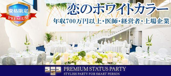 【赤坂の恋活パーティー】株式会社フュージョンアンドリレーションズ主催 2016年11月5日