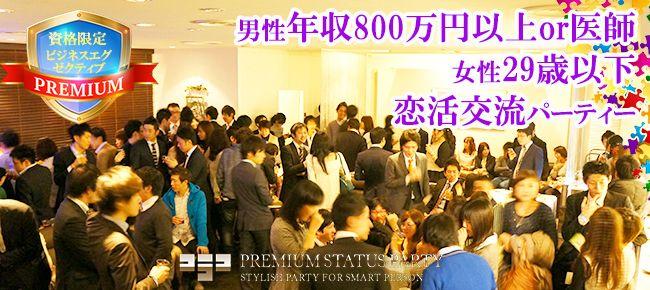 【銀座の恋活パーティー】株式会社フュージョンアンドリレーションズ主催 2016年11月10日
