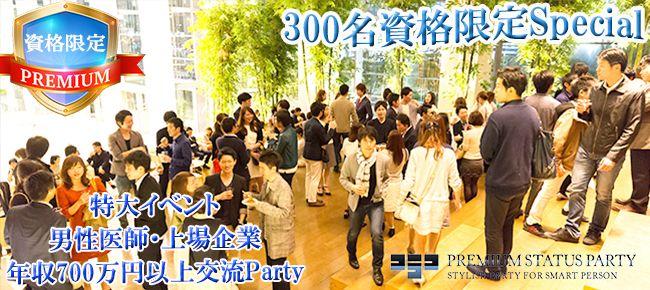 【銀座の恋活パーティー】株式会社フュージョンアンドリレーションズ主催 2016年11月3日