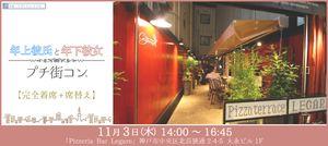 【神戸市内その他のプチ街コン】株式会社135主催 2016年11月3日