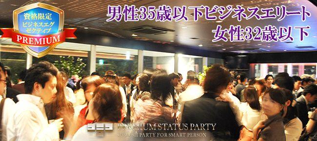 【銀座の恋活パーティー】株式会社フュージョンアンドリレーションズ主催 2016年11月13日