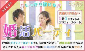 【渋谷の婚活パーティー・お見合いパーティー】e-venz(イベンツ)主催 2016年10月22日