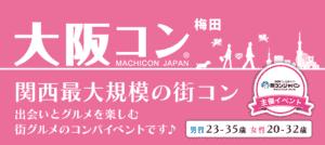 【梅田の街コン】街コンジャパン主催 2016年10月23日