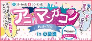 【心斎橋の恋活パーティー】街コンジャパン主催 2016年10月29日