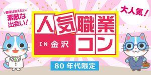 【金沢のプチ街コン】イベントシェア株式会社主催 2016年10月21日