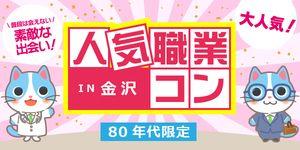 【金沢のプチ街コン】イベントシェア株式会社主催 2016年10月30日