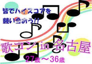 【愛知県その他のプチ街コン】イベントシェア株式会社主催 2016年10月22日