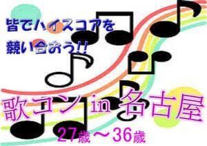 【愛知県その他のプチ街コン】イベントシェア株式会社主催 2016年10月23日