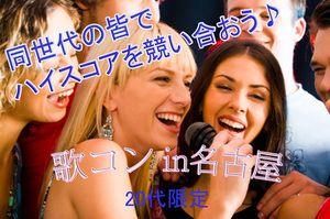 【愛知県その他のプチ街コン】イベントシェア株式会社主催 2016年10月28日