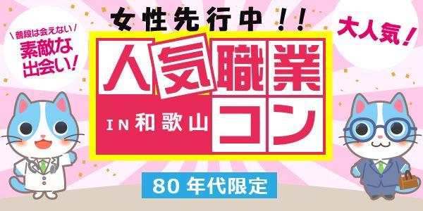 【和歌山県その他のプチ街コン】イベントシェア株式会社主催 2016年10月16日
