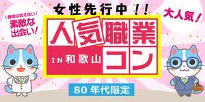 【和歌山県その他のプチ街コン】イベントシェア株式会社主催 2016年10月30日